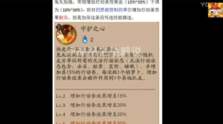 冰冷解说:《阴阳师》7.7体验服兔丸加强实测