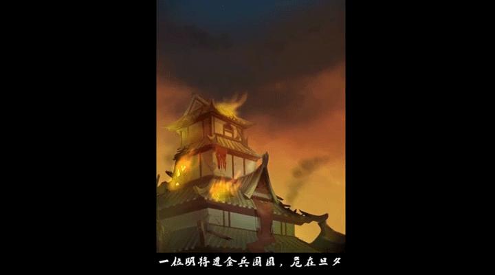 《碧血剑》开场动画 金蛇剑出风云变色
