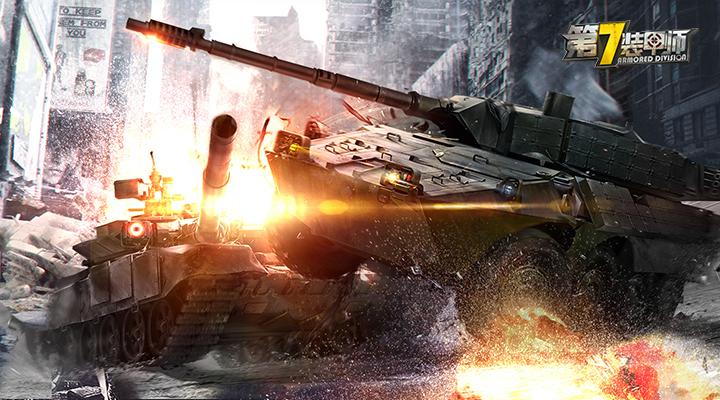《第7装甲师》全球反恐 震撼出击!