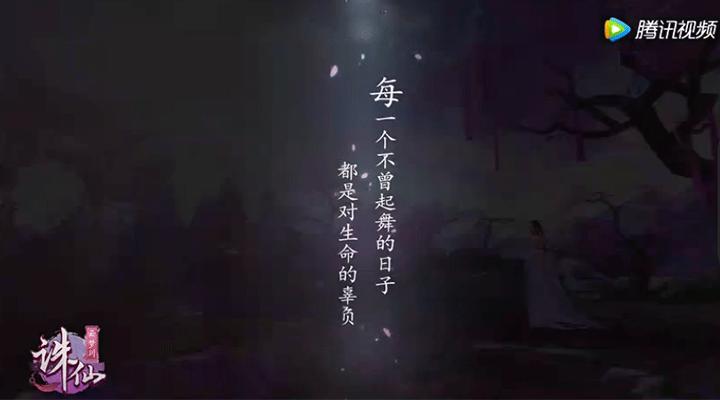 玉笛为伴 浪迹平生! 《诛仙》手游云梦川概念视频曝光