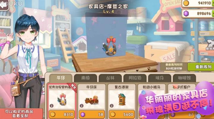 网易超萌宠物养成手游《小汪汪》家居玩法视频