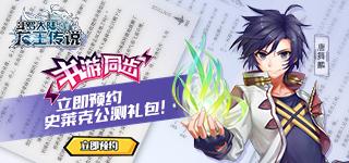 《龙王传说-斗罗大陆3》