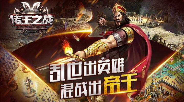 《诸王之战》今日全渠道开测敢问天下谁主沉浮!