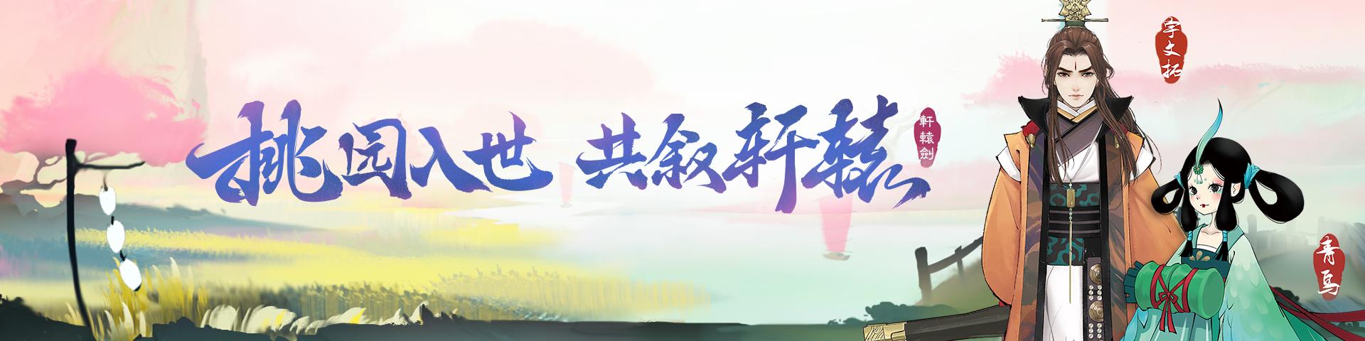 """网易《轩辕剑龙舞云山》亮相南都""""新世代潮物节"""" 最in国风备受期待"""