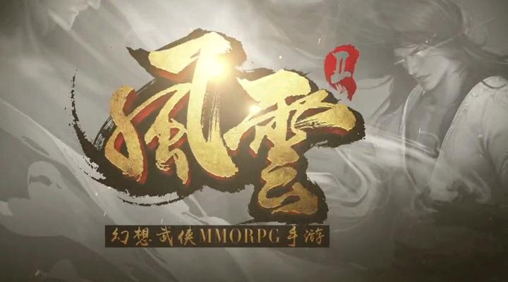 《风云2》游戏PVP激战宣传视频