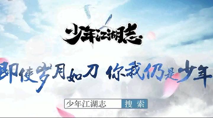 《少年江湖志》宣传视频曝光
