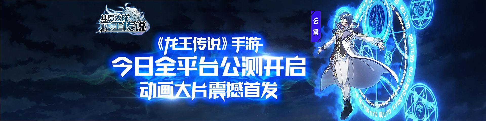 《龙王传说》手游今日全平台公测开启 动画大片震撼首发