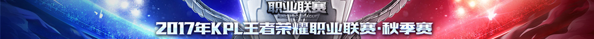 2017年KPL王者荣耀职业联赛·秋季赛亚虎国际娱乐平台网站报道