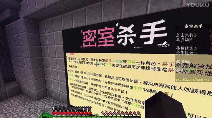 《我的世界》中国版网易hypixel国服密室杀手