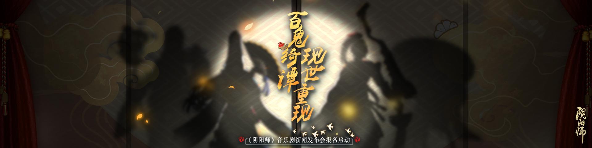 百鬼绮谭,现世重现 《阴阳师》音乐剧制作决定
