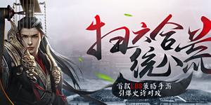 当乐试玩视频:《大秦之帝国崛起》