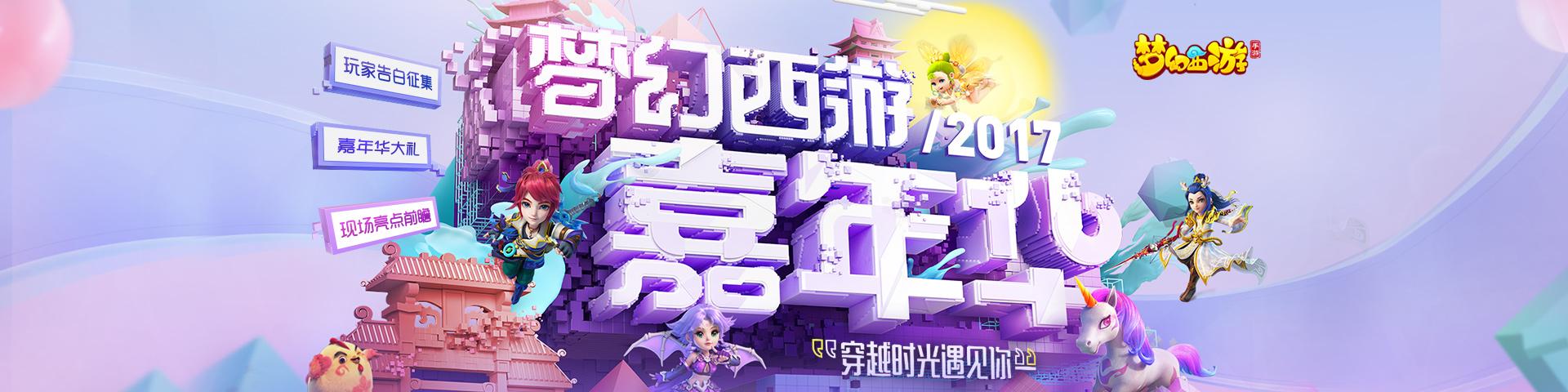 鸿雁传情:梦幻西游2017嘉年华抽奖券今日寄出