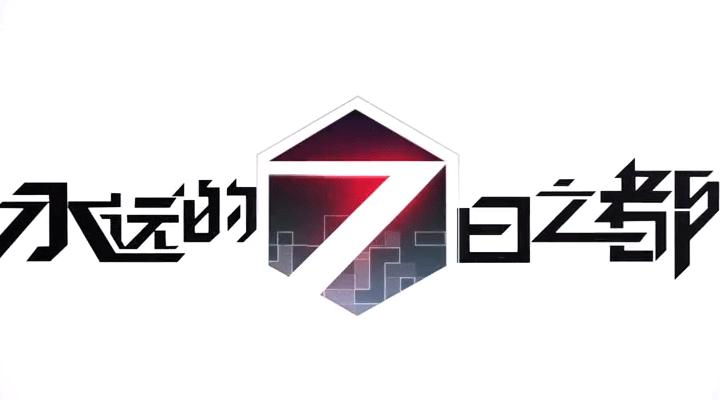 音乐大师川井宪次宣布担任《永远的7日之都》游戏配乐