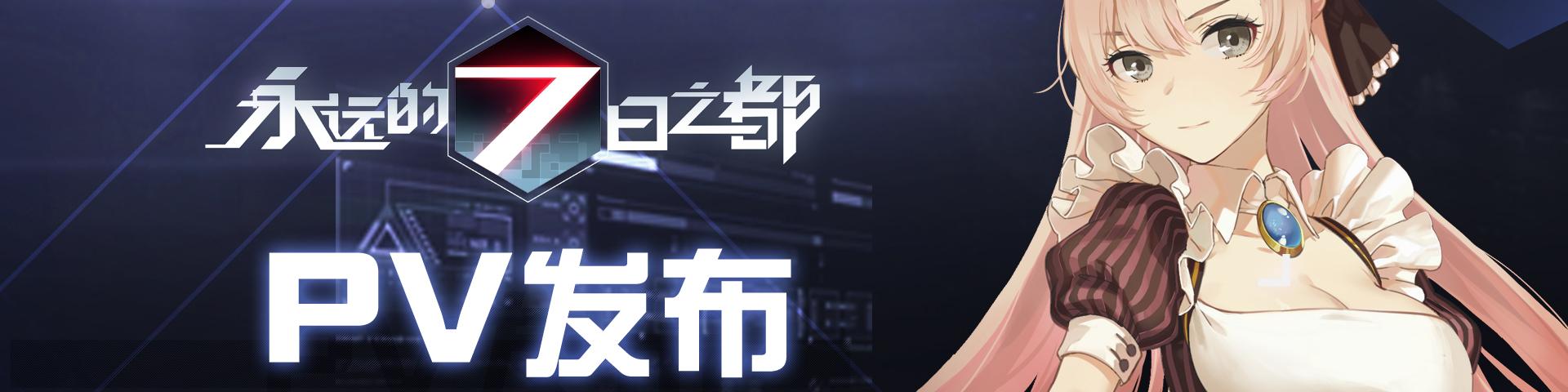 《永远的7日之都》PV发布 11月24日App Store独家首发