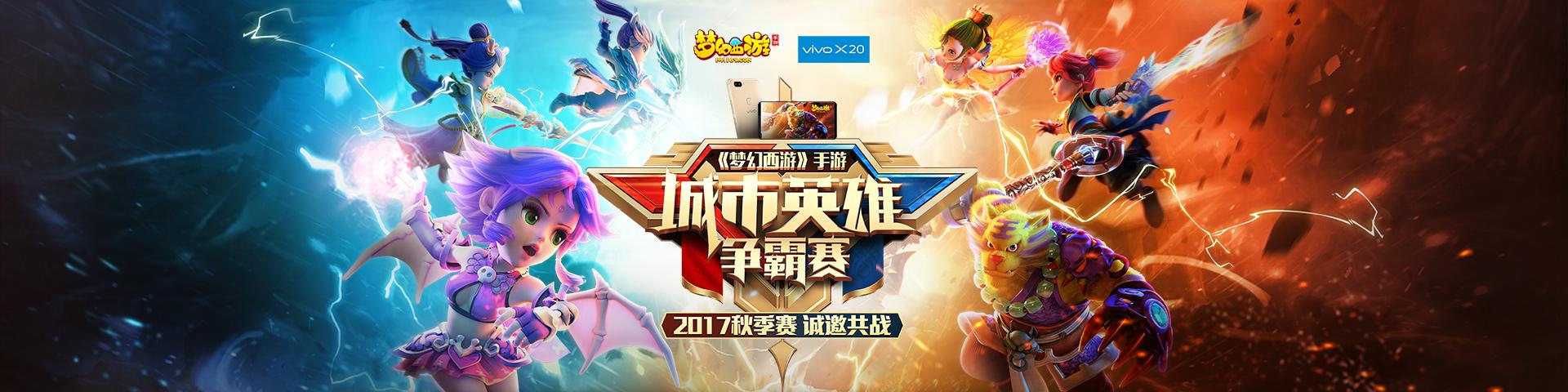 vivo X20《梦幻西游》手游城市英雄争霸赛决赛明日开战