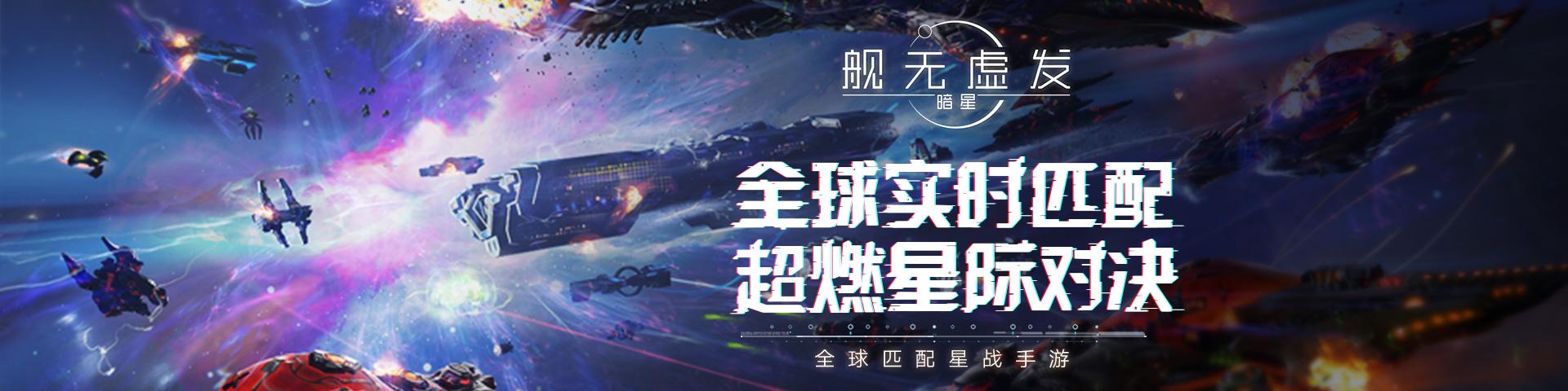 全球匹配超燃星际对决,网易新游《舰无虚发:暗星》正式首曝!
