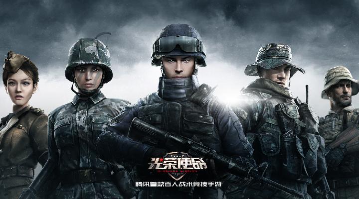 腾讯首款百人战术竞技手游 《光荣使命》正式上线
