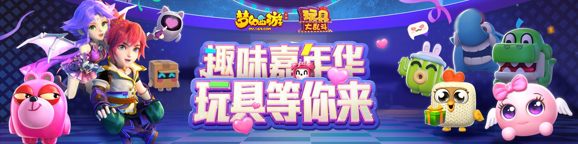 《玩具大乱斗》萌动亮相梦幻西游2017嘉年