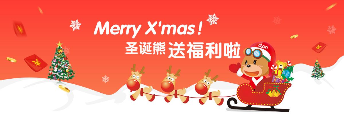 Merry X'mas!圣诞熊送福利啦