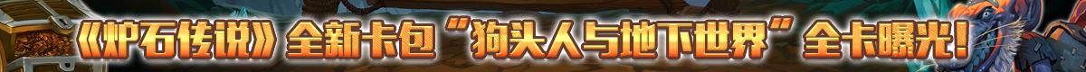 【炉石传说 狗头人与地下世界】版本更新全卡曝光合集!