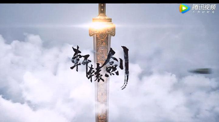 360度全景《轩辕剑之汉之云》游戏实录首曝