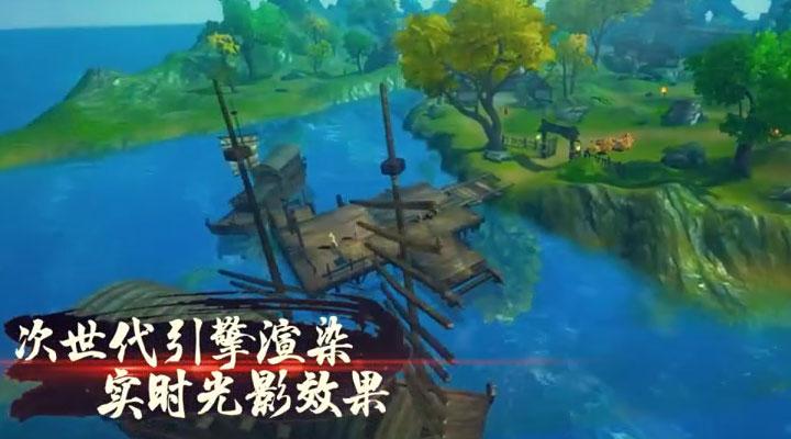 《轩辕剑之汉之云》11月16日朝暮首测