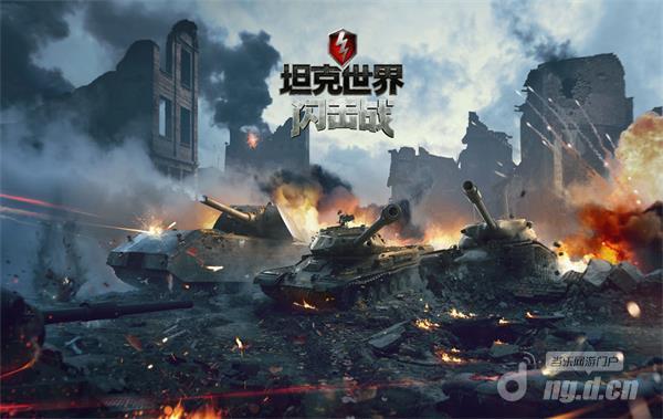 图1:《坦克世界闪击战》正式定档.jpg