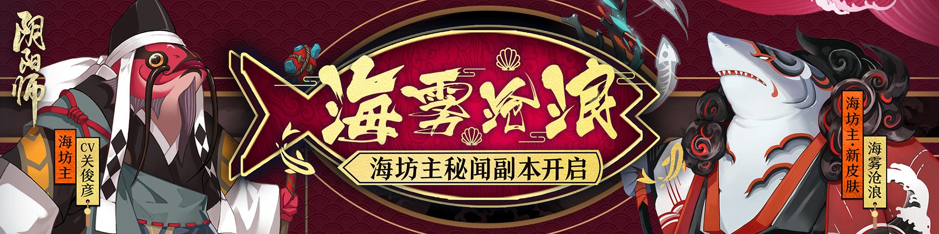 海怪的温柔 《阴阳师》海坊主秘闻副本开启!