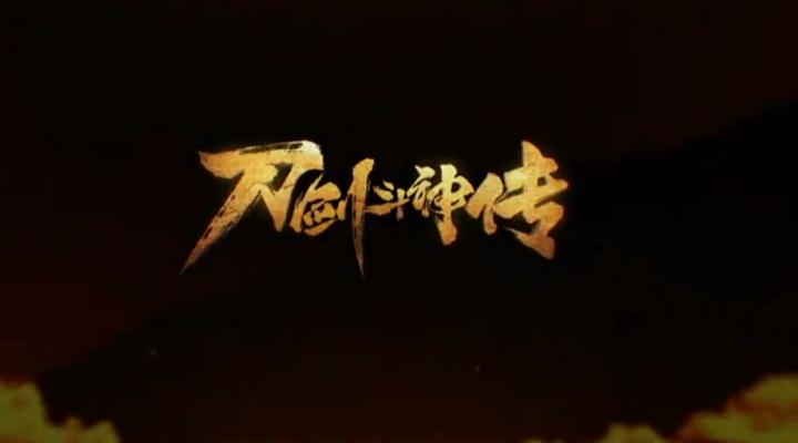 《刀剑斗神传》乱世情缘海报放出 公测宣传片抢先看
