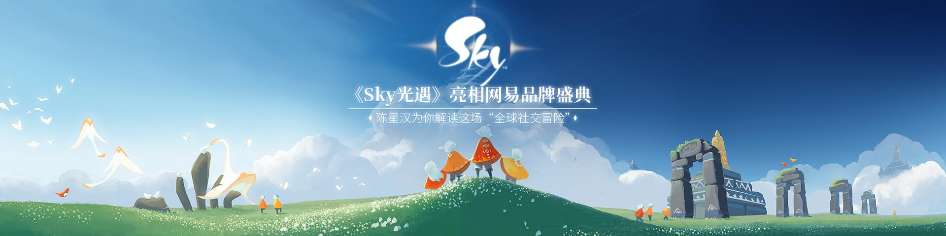 """《Sky光遇》亮相网易品牌盛典:陈星汉为你解读这场""""全球社交冒险体验"""""""