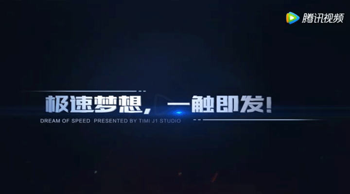 《QQ飞车》手游CG预告片