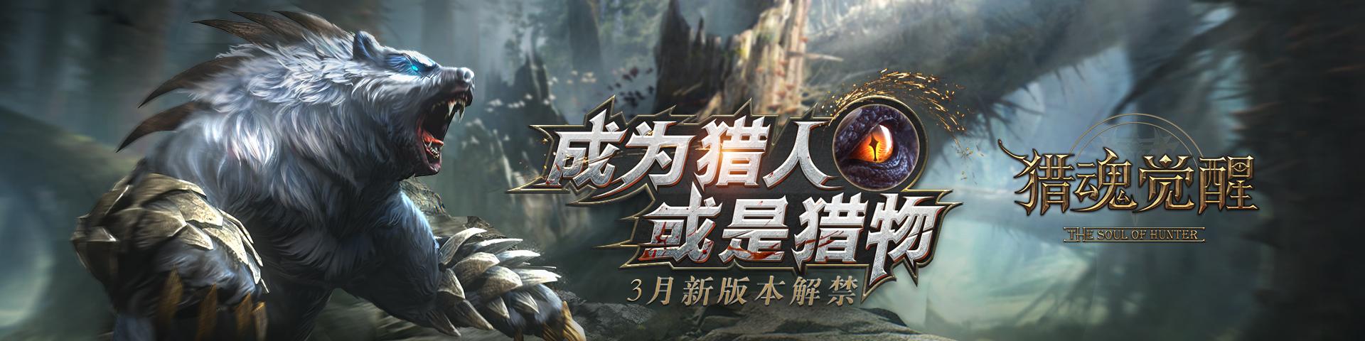 全新巨兽侵蚀礼装上线!《猎魂觉醒》全新版本3月23日开测!