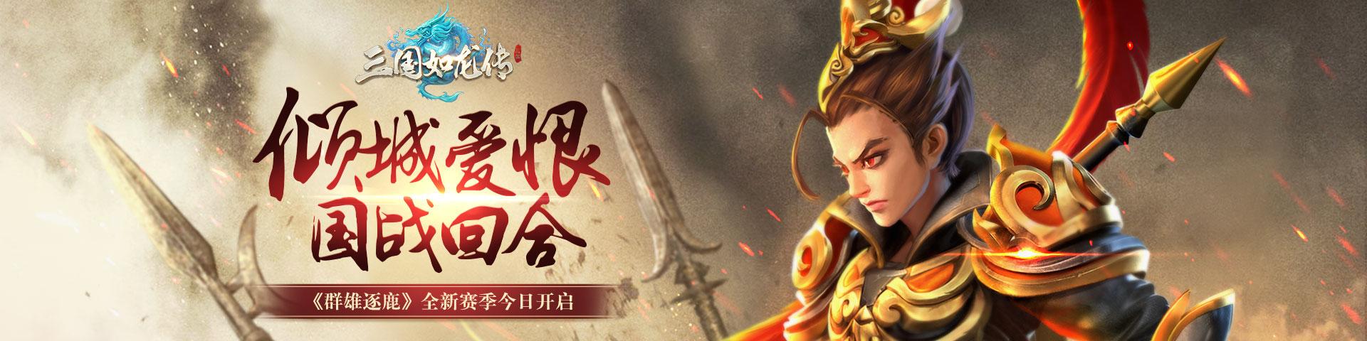 征战再起,《三国如龙传》群雄逐鹿全新赛季开启