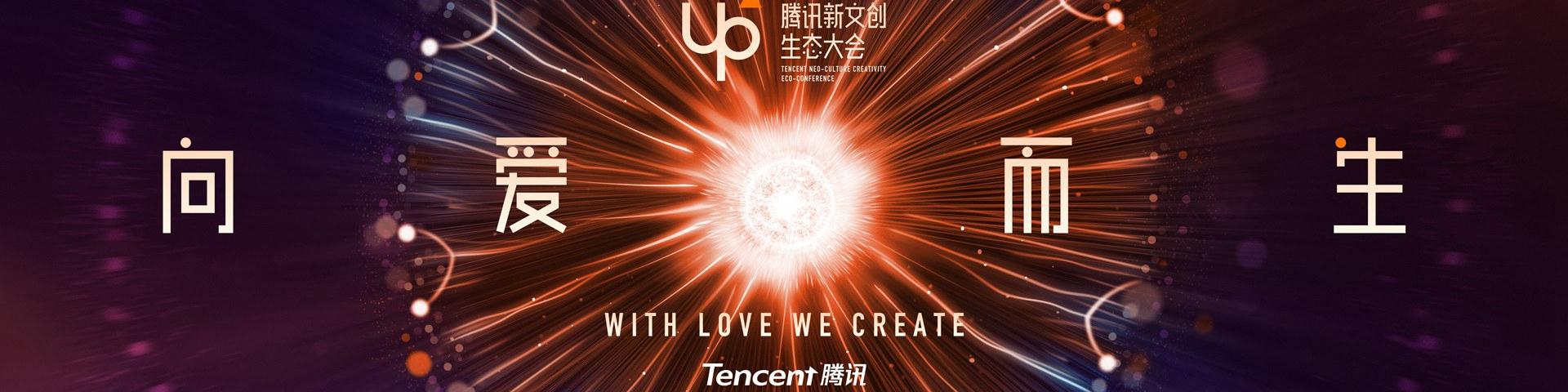 UP2018腾讯新文创生态大会 当乐专题报道