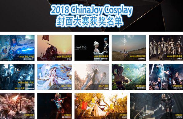 2018 ChinaJoy Cosplay封面大赛获奖名单正式揭晓第二弹