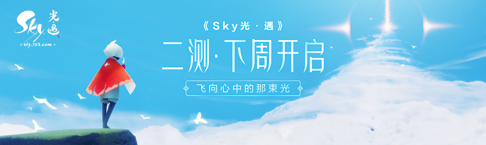 《Sky光·遇》二测下周开启,飞向心中的那束光