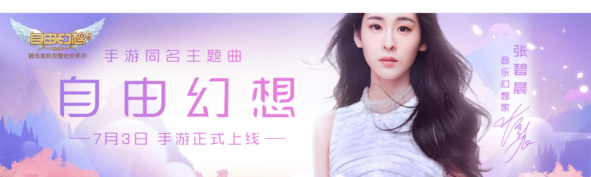 张碧晨深情演绎《自由幻想》手游主题曲MV:飞鸟游鱼终将重逢