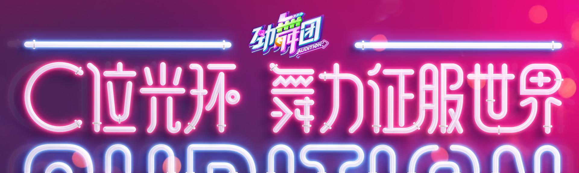 热舞国度降临 《劲舞团》手游新资料片今日上线!