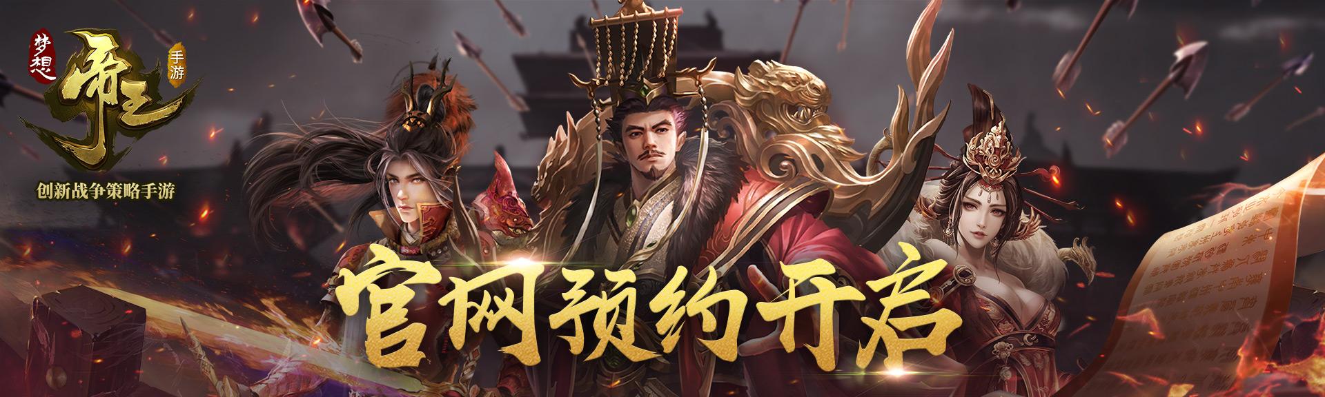 8年经典策略IP 《梦想帝王手游》官网预约正式开启