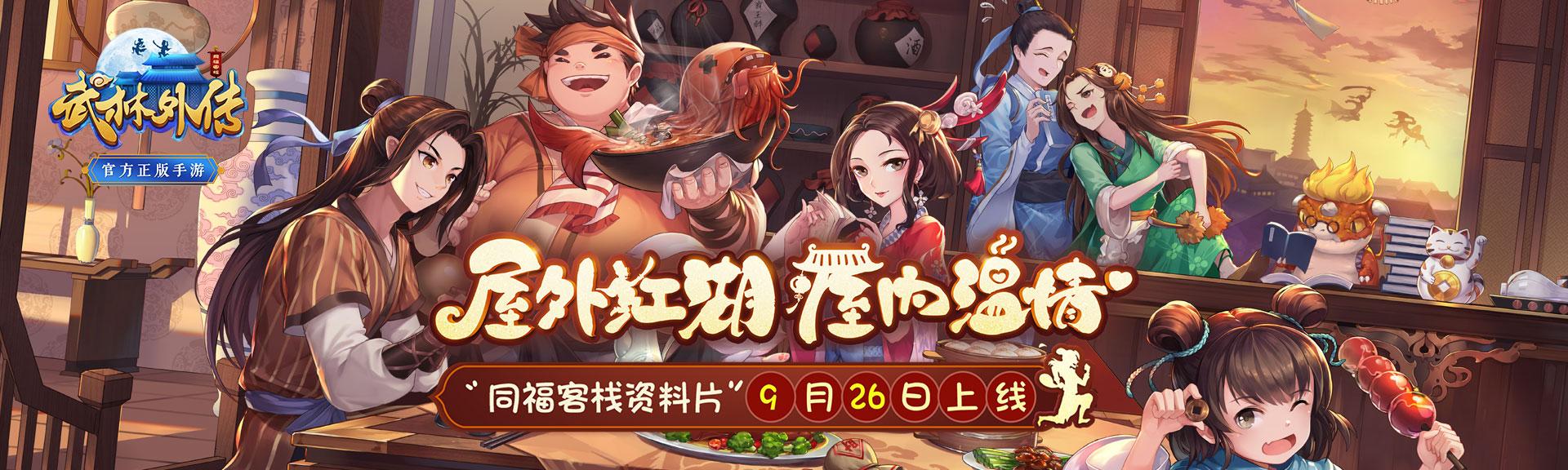 李大嘴再展厨艺 《武林外传手游》同福客栈资料片定档9·26