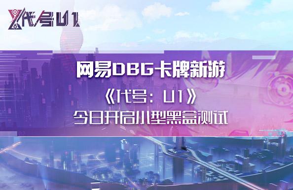 网易DBG卡牌新游《代号:U1》今日开启TF黑盒测试