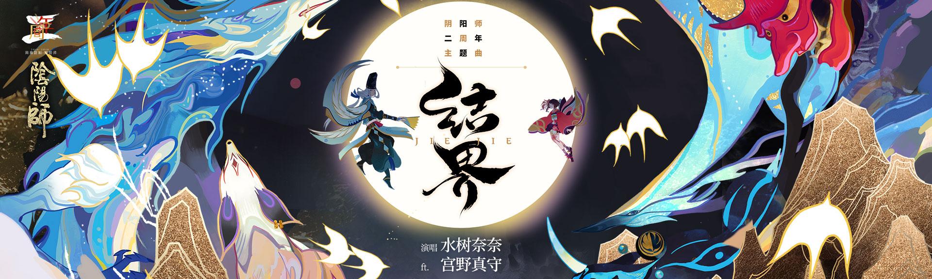 爆燃!阴阳师二周年主题曲《结界》先行版公开