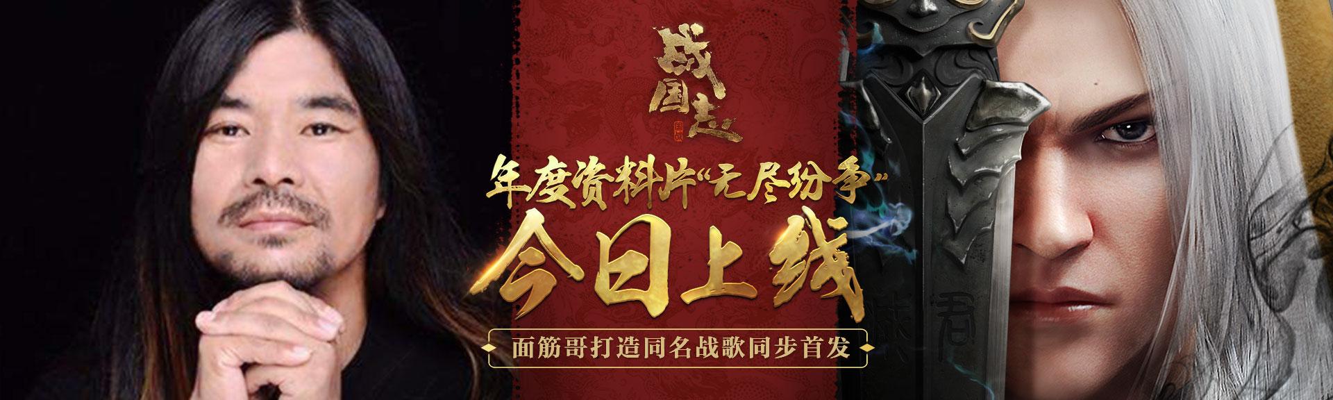 """《战国志》年度资料片""""无尽纷争""""今日上线,面筋哥献唱同名战歌!"""