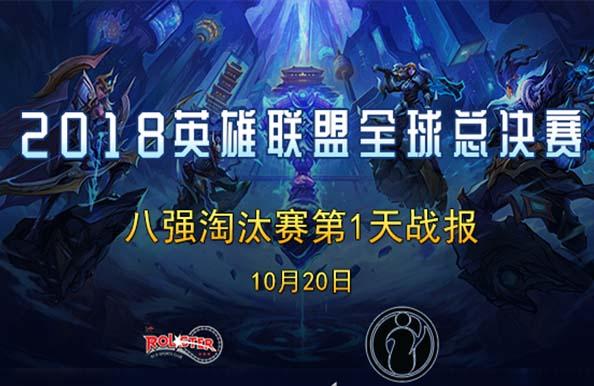 2018英雄联盟全球总决赛 8强淘汰赛KTvsIG