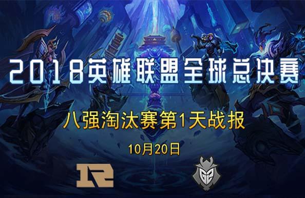 2018英雄联盟全球总决赛 8强淘汰赛RNGvsG2