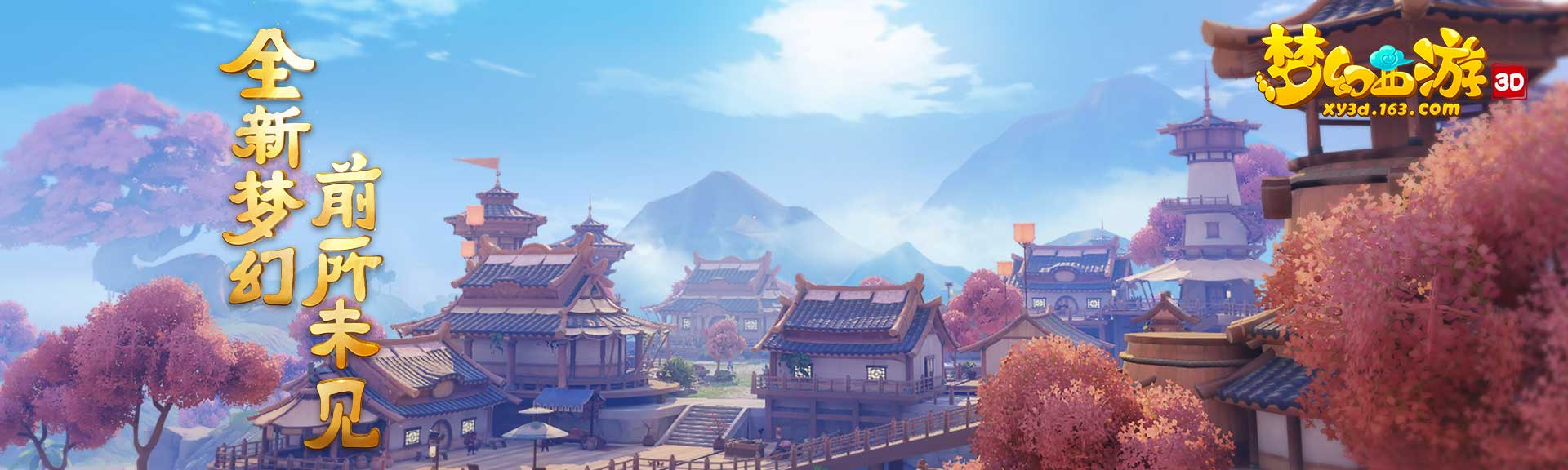 《梦幻西游3D》 首次TF测试10月17日开启,实机玩法视频曝光!