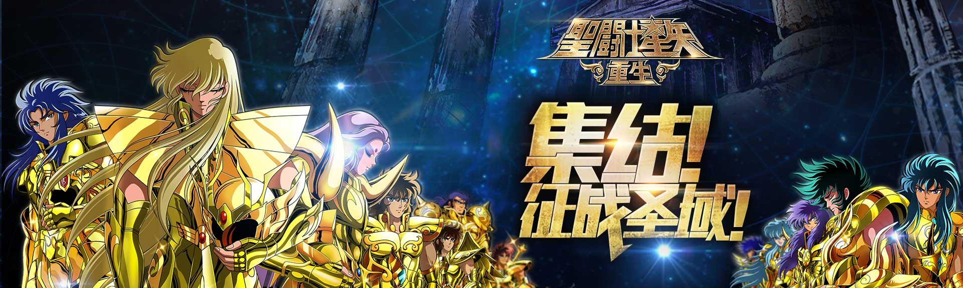 《圣斗士星矢:重生》超燃副本解析 巅峰军团战参上!