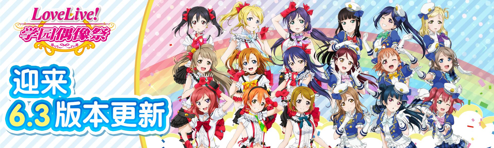 《Love Live! 学园偶像祭》迎来6.3版本更新 七大活动登场