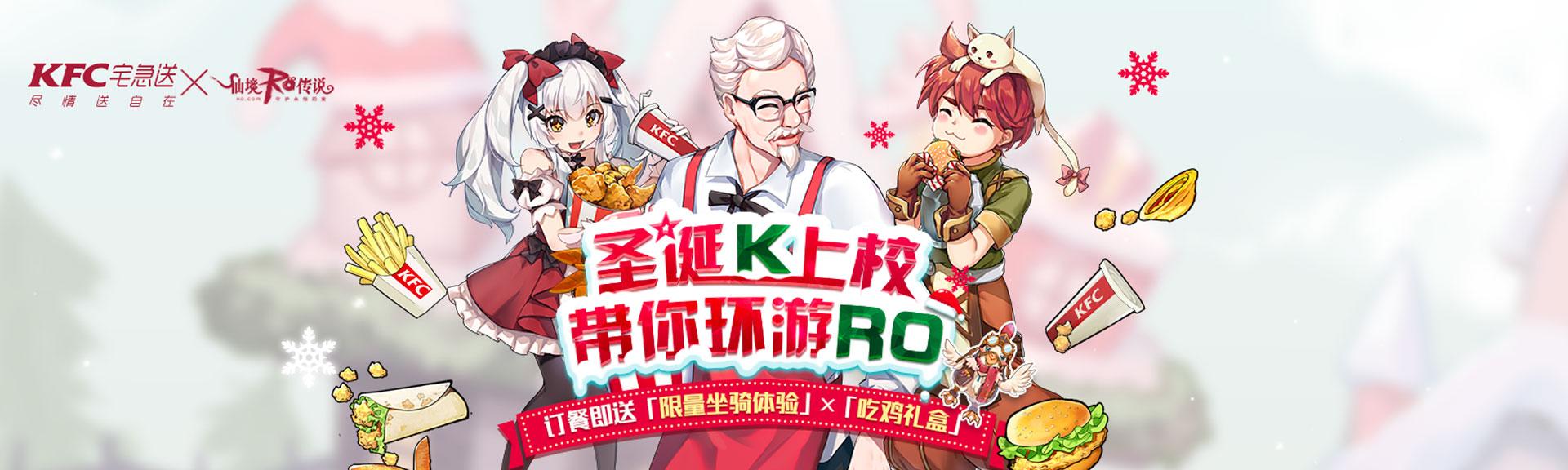 仙境传说RO手游xKFC联动计划全面升级回归,三地主题门店掀起炸鸡旋风