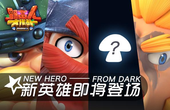 """【野蛮人新版本】""""我来自黑暗""""—新英雄即将登场!"""